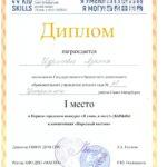 Скан_20200207 (2)